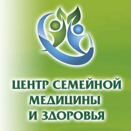 «Центр семейной медицины и здоровья»