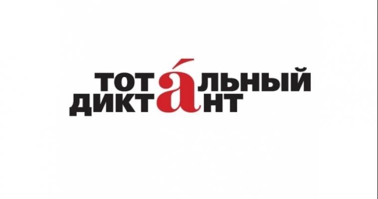 Подготовительные курсы Тотального диктанта в Магнитогорске