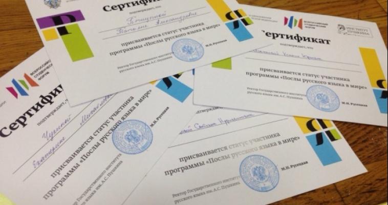 Волонтеры МГТУ стали послами русского языка в мире