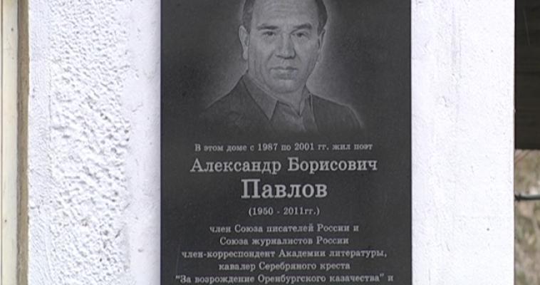 Казак и металлург: на ул. Труда установили мемориальную доску поэту Магнитки