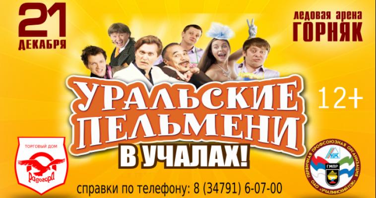 21 декабря в Ледовой арене «ГОРНЯК» в  г. Учалы  с новым Новогодним шоу приезжает Команда «Уральские пельмени»!