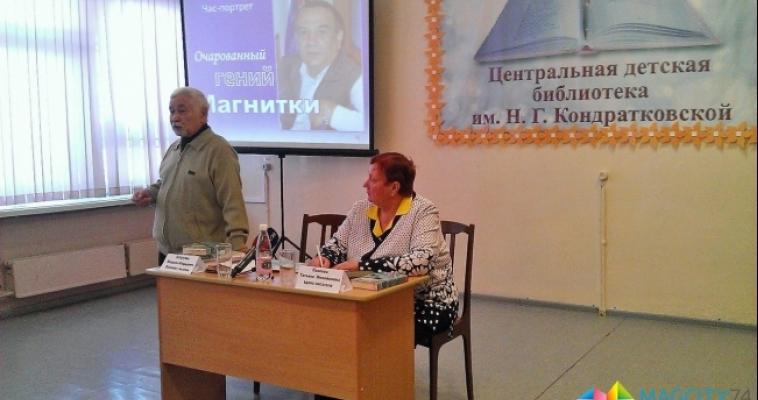 Вдова магнитогорского поэта Александра Павлова встретилась с лицеистами