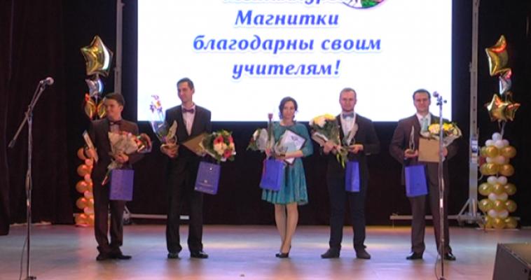 В Магнитогорске назвали лучших педагогов года