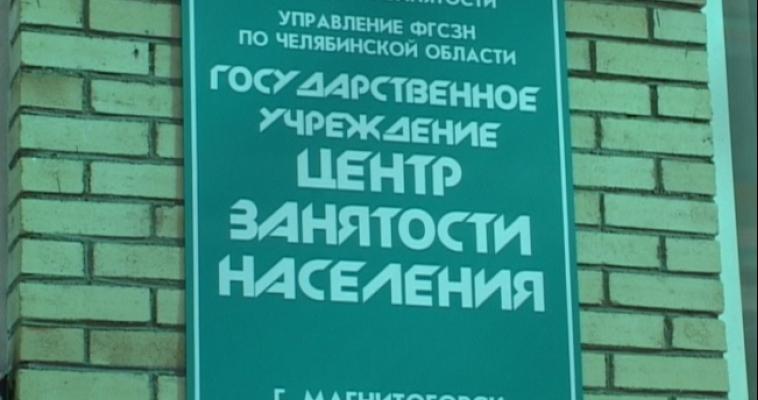 Большинство безработных в Магнитогорске — женщины