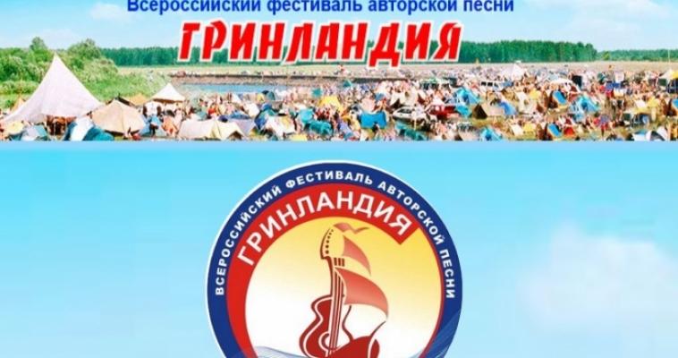 XXIV Всероссийский фестиваль авторской песни «Гринландия»