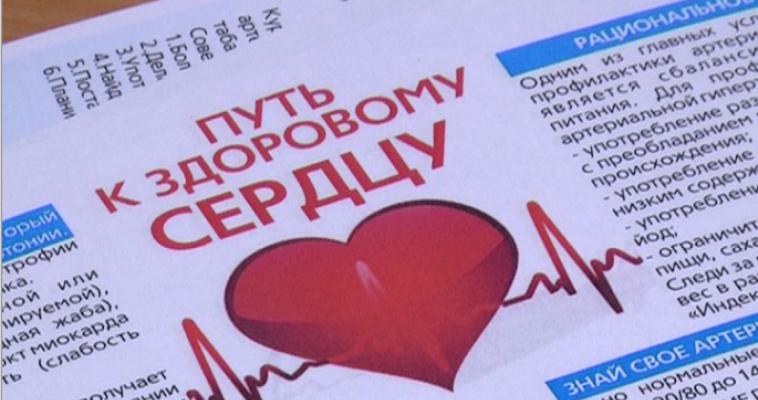 День сердца. Магнитогорцев приглашают проверить самый важный орган