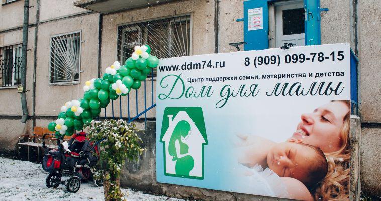 Открылся офис проекта «Дом для мамы»