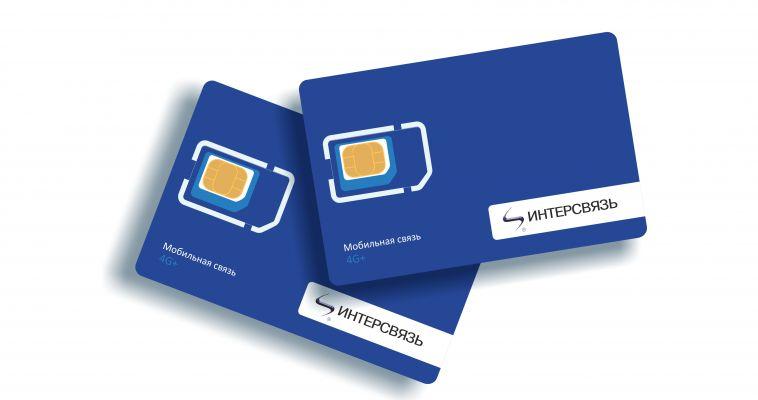 ОТНЫНЕ и 4G: заберите свою SIM-карту с мобильным Интернетом от компании «Интерсвязь»!