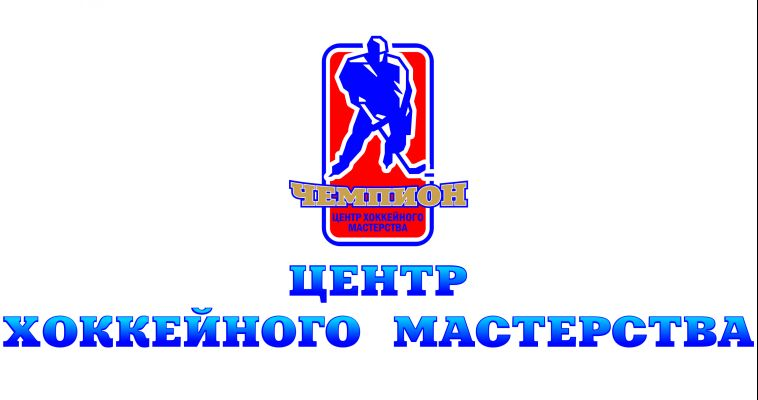 Центр хоккейного мастерства «Чемпион»
