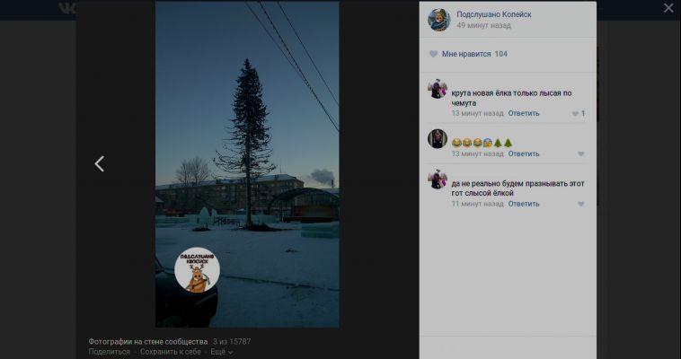 У соседей шок! В Копейске установили «лысую» елку на центральной площади