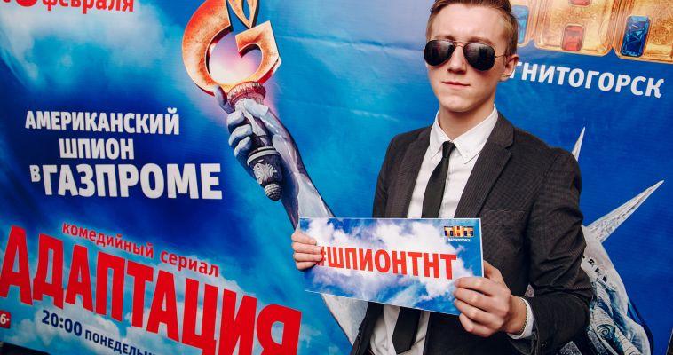 Американский шпион в России! В Магнитогорске состоялся закрытый показ комедийного сериала «Адаптация»