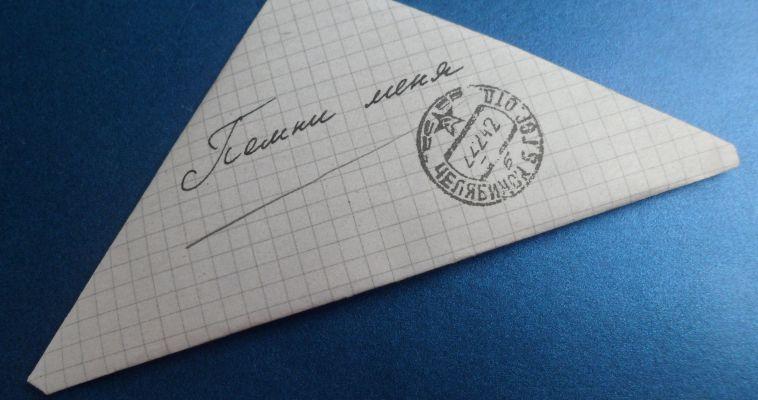 «Напиши письмо фронтовику». Школьников приглашают принять участие в конкурсе