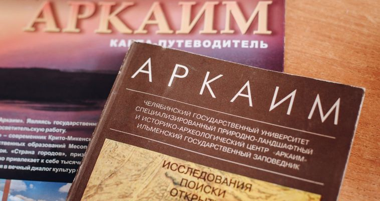 Магнитогорским школьникам поведали о загадках Аркаима