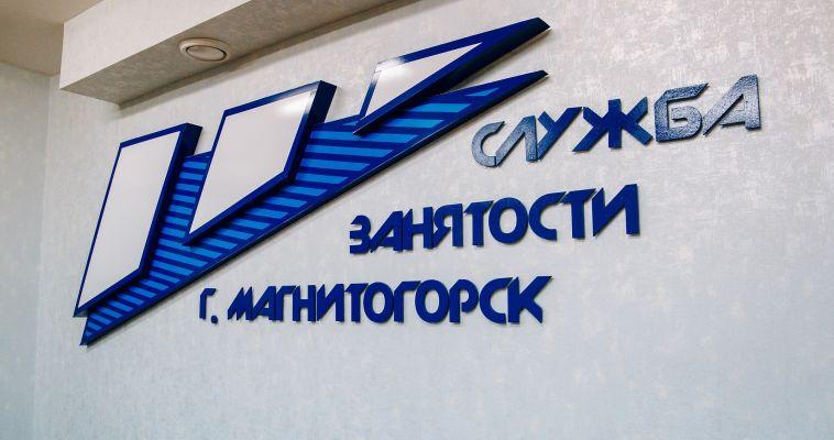 В Магнитогорске стартовали «Дни службы занятости»