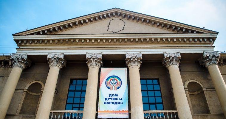 Ремонт в Доме дружбы народов планируют закончить к концу года