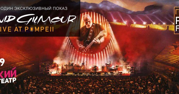 Эксклюзивный рок-концерт в Мягком кинотеатре!