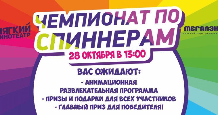 Чемпионат по спиннерам в Мягком кинотеатре