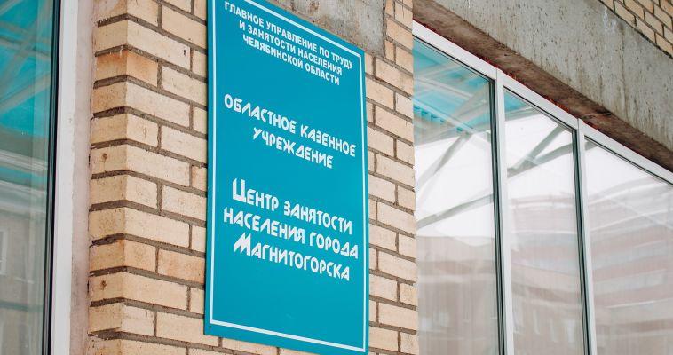 В Магнитогорске работу ищут свыше двух тысяч человек
