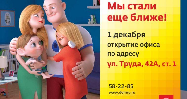 «Дом.ru» открыл новый центр абонентского обслуживания