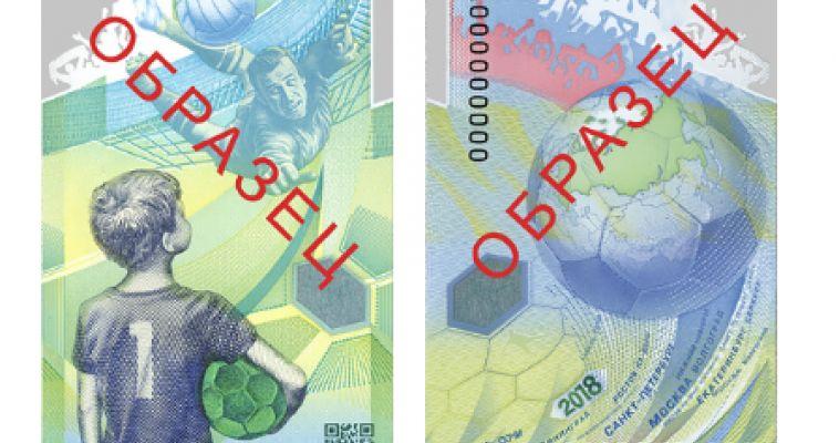 Центробанк выпустил купюру к Чемпионату мира по футболу