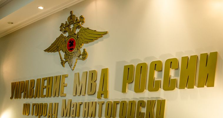 Магнитогорские полицейские раскрыли 38 преступлений за ночь