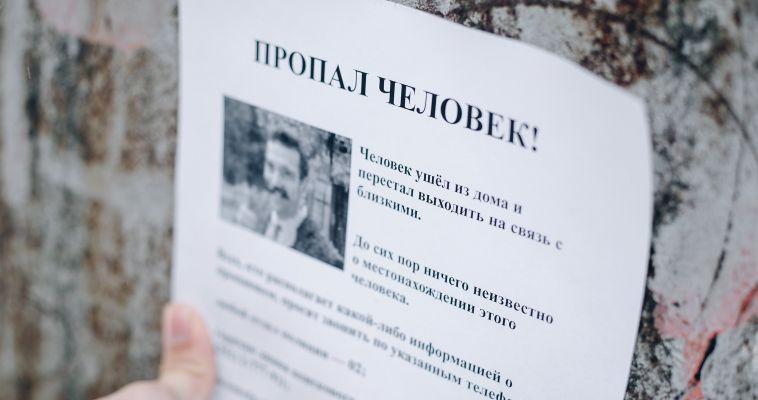 Поисковики нашли пропавшего мужчину
