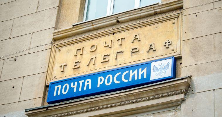 В почтовые отделения идет «Доступная среда»