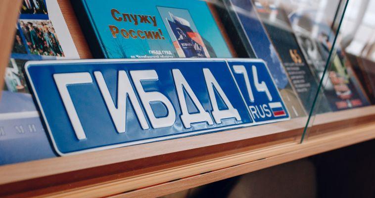 Штрафы и пошлины со скидкой: завтра в ГИБДД пройдет акция