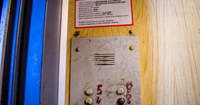 Подъемники со стажем. Магнитогорцы пользуются устаревшими лифтами