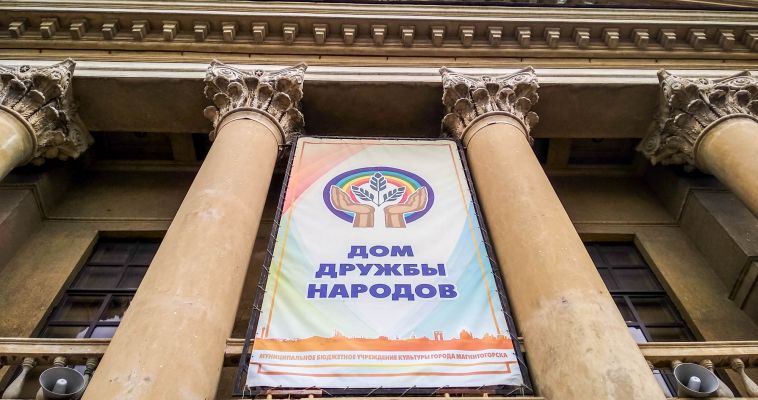 Дом дружбы народов отворил свои двери