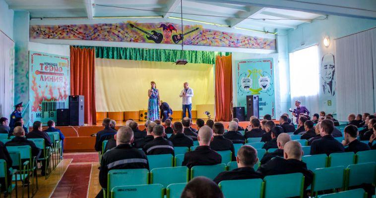 Артисты цирка выступили для заключенных