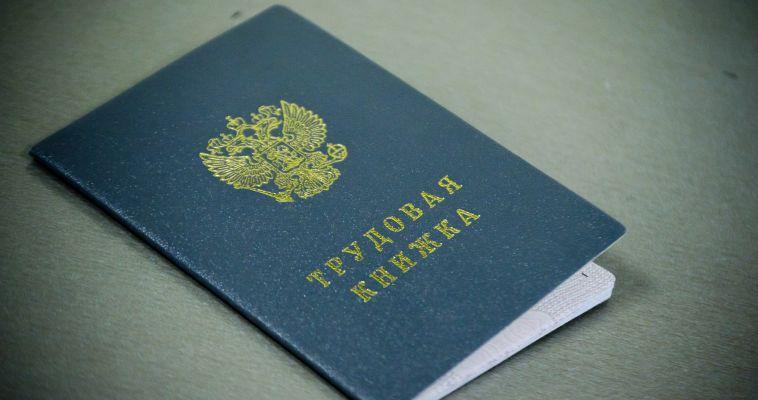В Магнитогорске бывшего чиновника  лишают работы через суд