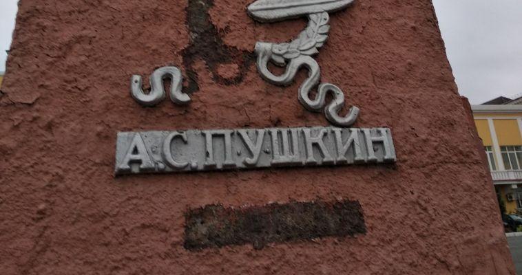 Магнитогорский Пушкин теряет формы