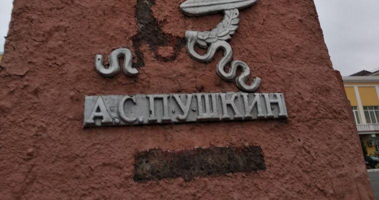 Памятник Пушкину восстановят