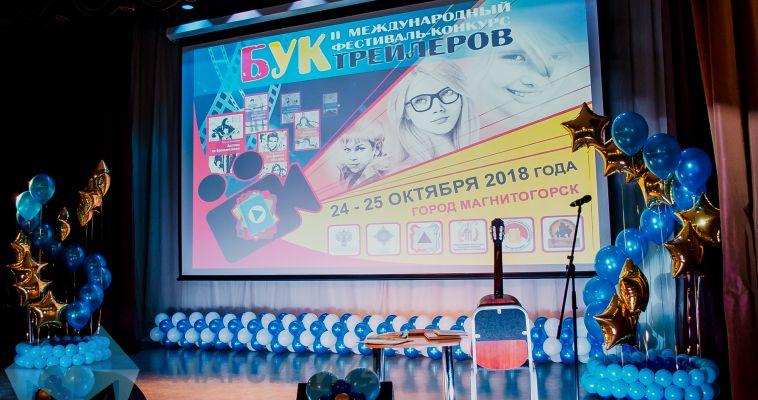 В Магнитогорске завершился фестиваль буктрейлеров