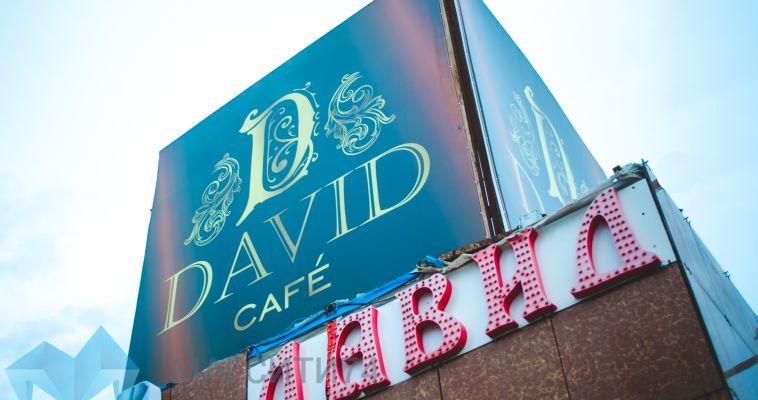 Гостеприимный «Давид»