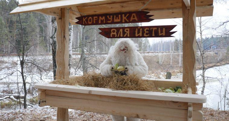 В Челябинской области появилась кормушка для снежного человека