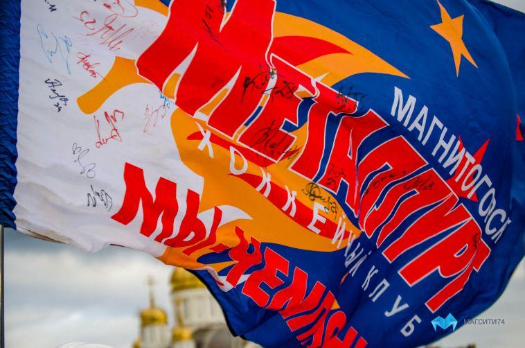 В Магнитогорске стартовала акция «Рожден играть за «Металлург»