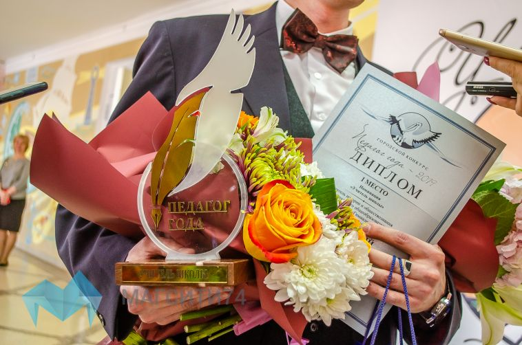 В Магнитогорске подвели итоги конкурса «Педагог года»