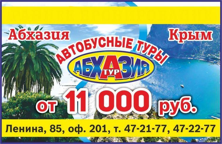До Абхазии и Крыма – с ветерком