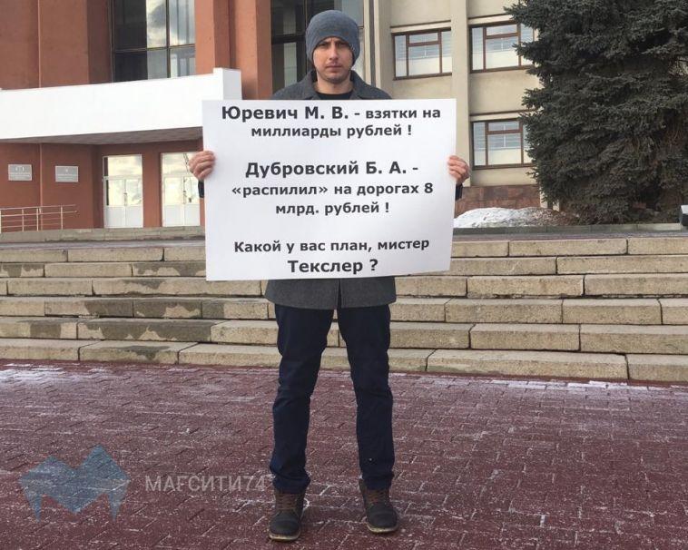 В Магнитогорске губернатора встречают пикетом