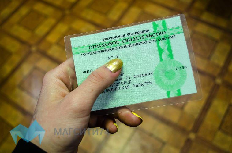 В России отказались от бумажных СНИЛС