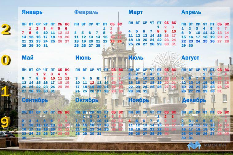 Магнитогорские школьники в майские праздники будут учиться