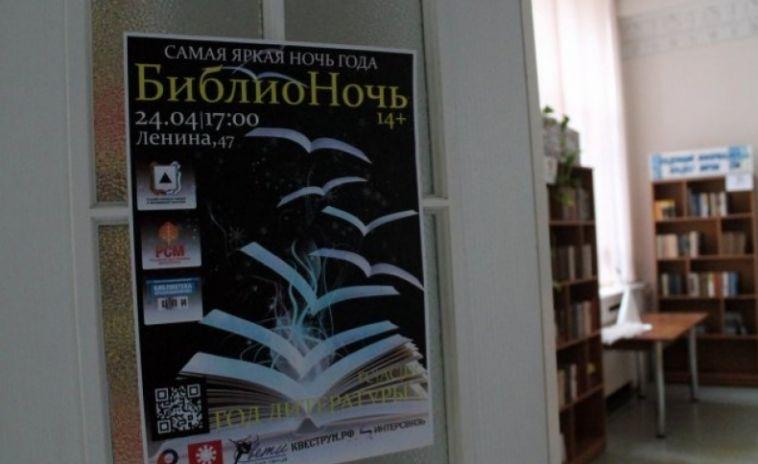 Магнитогорцы «переночуют» в библиотеке