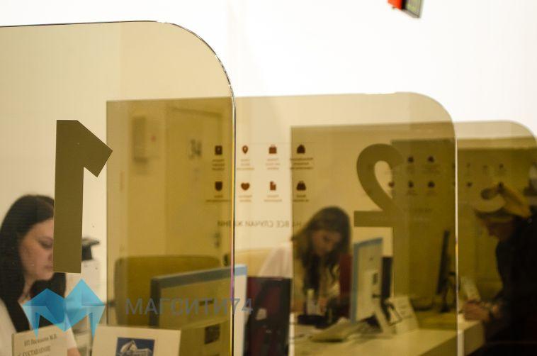 Магнитогорцы смогут получить в МФЦ паспорт нового поколения