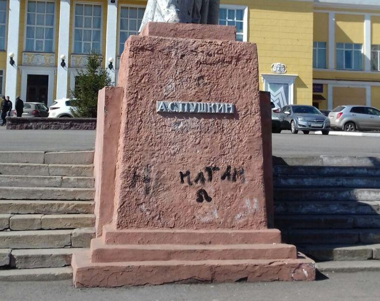 «Обидно за Александра Сергеевича»: памятник вновь привлек внимание вандалов