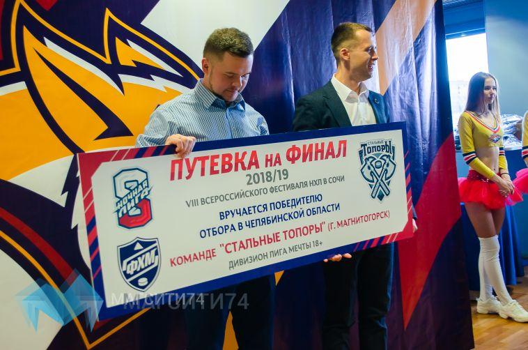Федерация хоккея Магнитогорска закрыла сезон