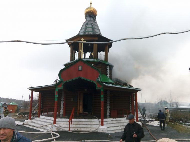 В Челябинской области сгорел православный храм
