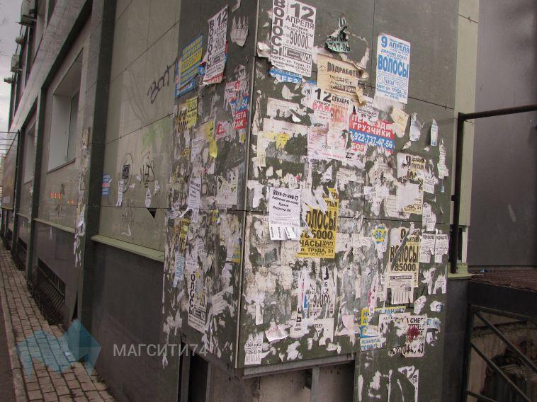 Горожан наказали рублем за расклейку объявлений на столбах