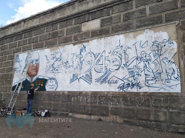 В Магнитогорске нарисуют граффити, посвященное Дню Победы